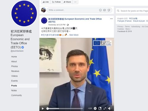 A screenshot of the video post taken from EETO