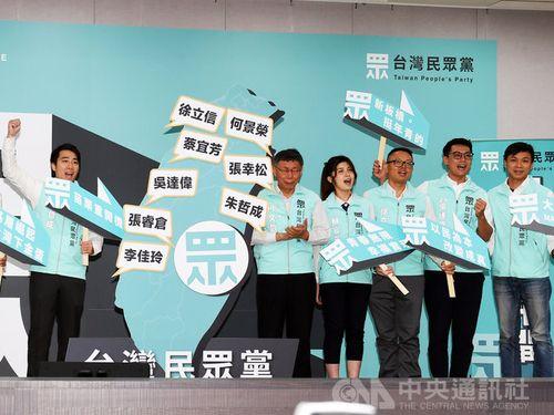 Taipei Mayor and TPP Chairman Ko Wen-je (second left)