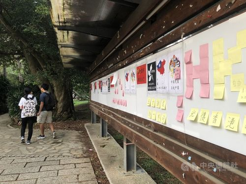 The Lennon Wall at National Tsing Hua University (CNA file photo)