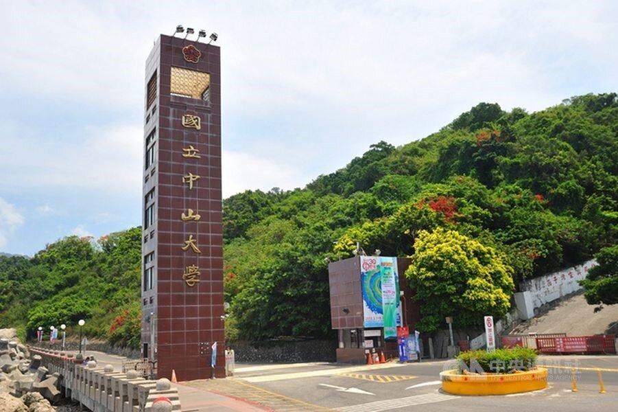 National Sun Yat-sen University (Photo from the university