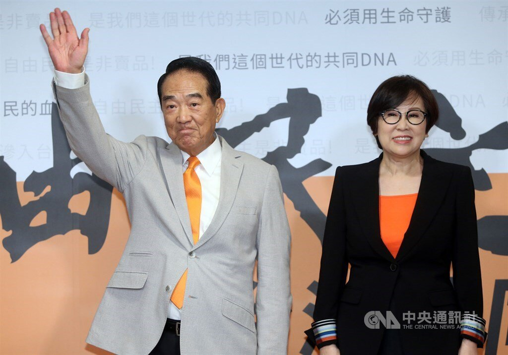 People First Party (PFP) Chairman James Soong (宋楚瑜, left) and his running mate Sandra Yu (余湘).