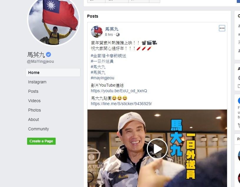 Screenshot of Ma Ying-jeou