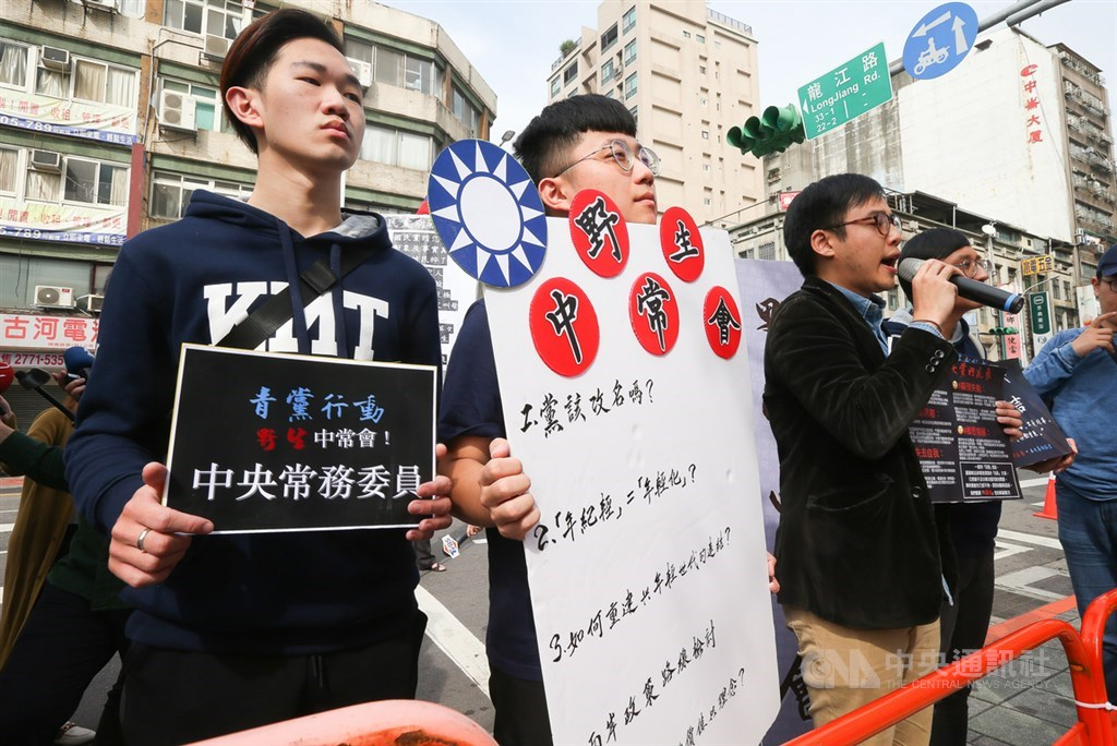 Young KMT members gather in front of the party headquarter on Wednesday, urging the party to listen to the requests of the young generation.