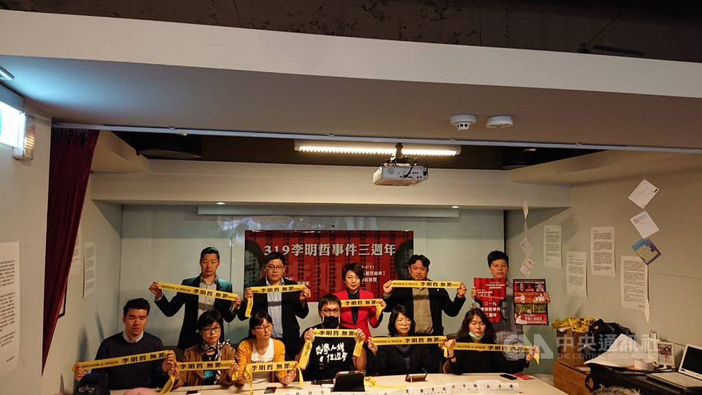 "Human rights groups members holding up signs that read ""Lee Ming-che is innocent"" at the press conference."