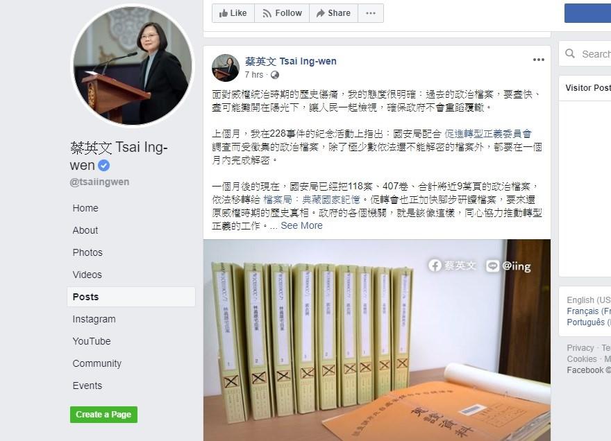 Screenshot of President Tsai Ing-wen