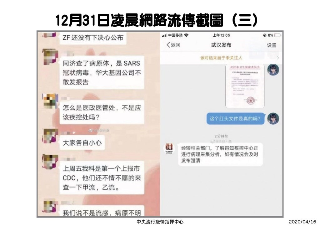 How an online post forewarned Taiwan about COVID-19 - Focus Taiwan
