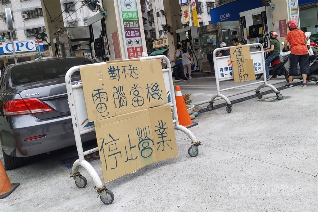 Sings saying service suspension due to computer problems at a gas station May 4 / CNA file photo