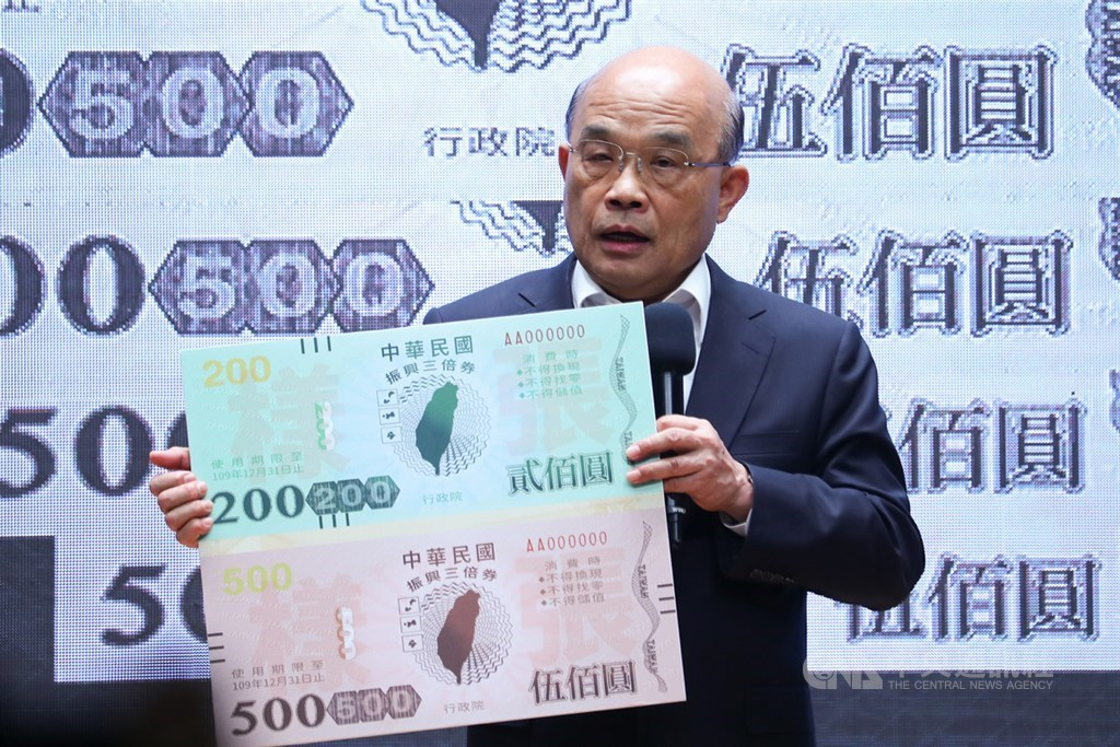 "Premier Su Tseng-chang shows ""stimulus vouchers"" at press conference in Taipei"