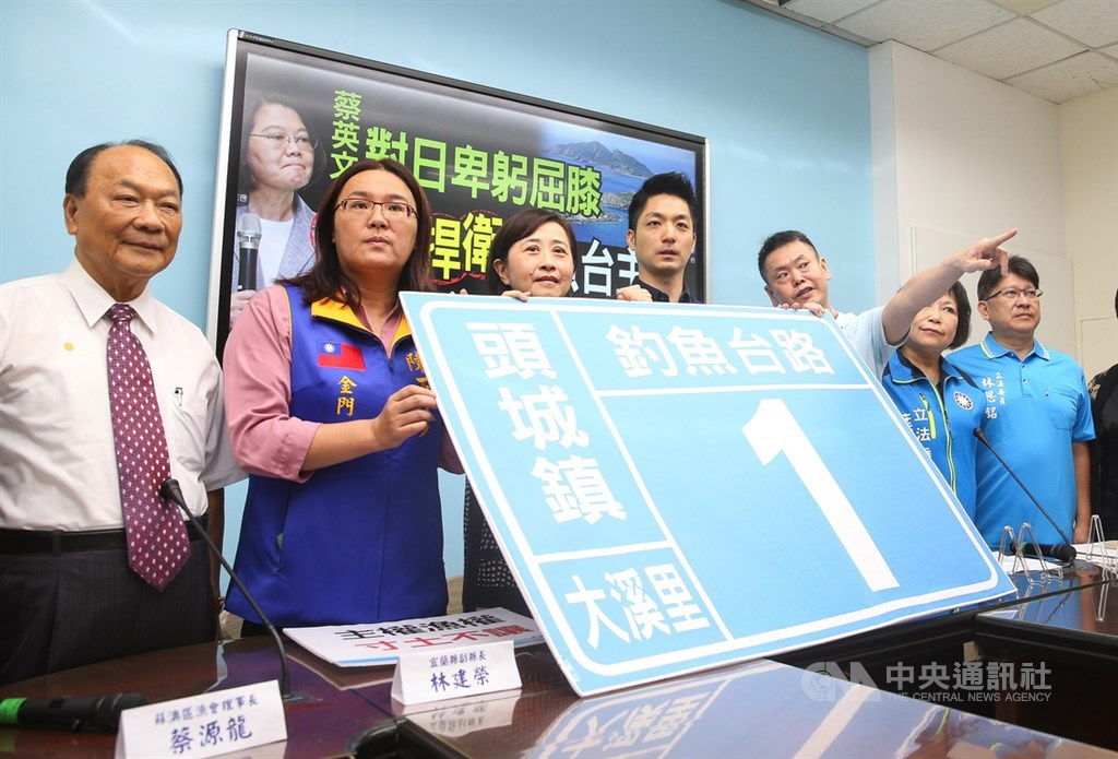 KMT legislators hold an address sign for the Diaoyutai Islands at a press conference on Monday, June 15.