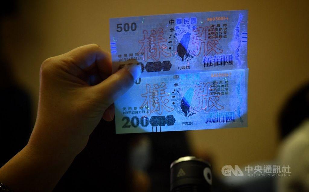 The stimulus voucher. / CNA photo June 29, 2020