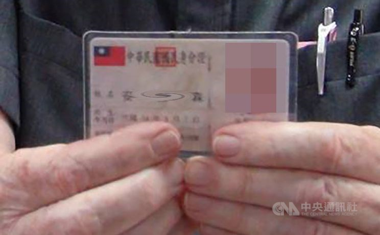 An ROC ID card. / CNA file photo for illustrative purpose only
