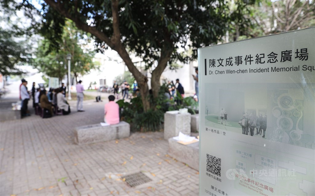 A memorial square in National Taiwan University. / CNA file photo