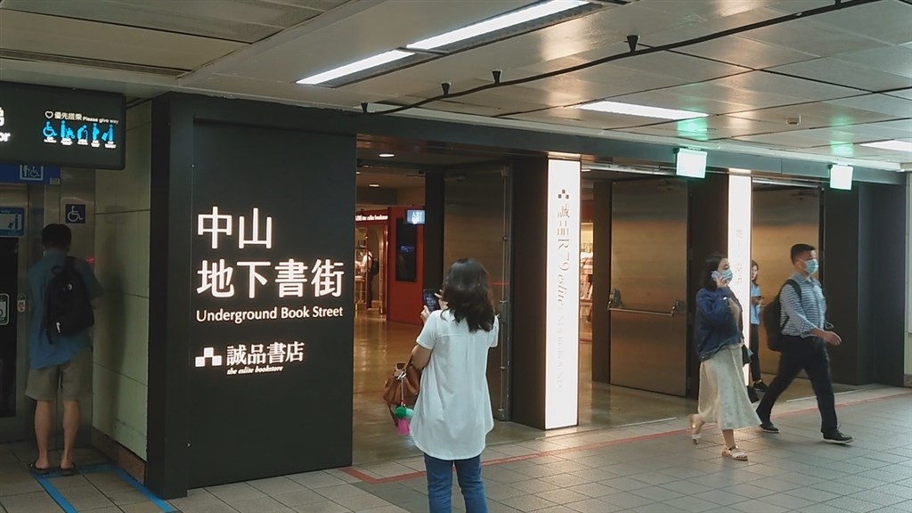 The underground book street in Zhongshan Station.