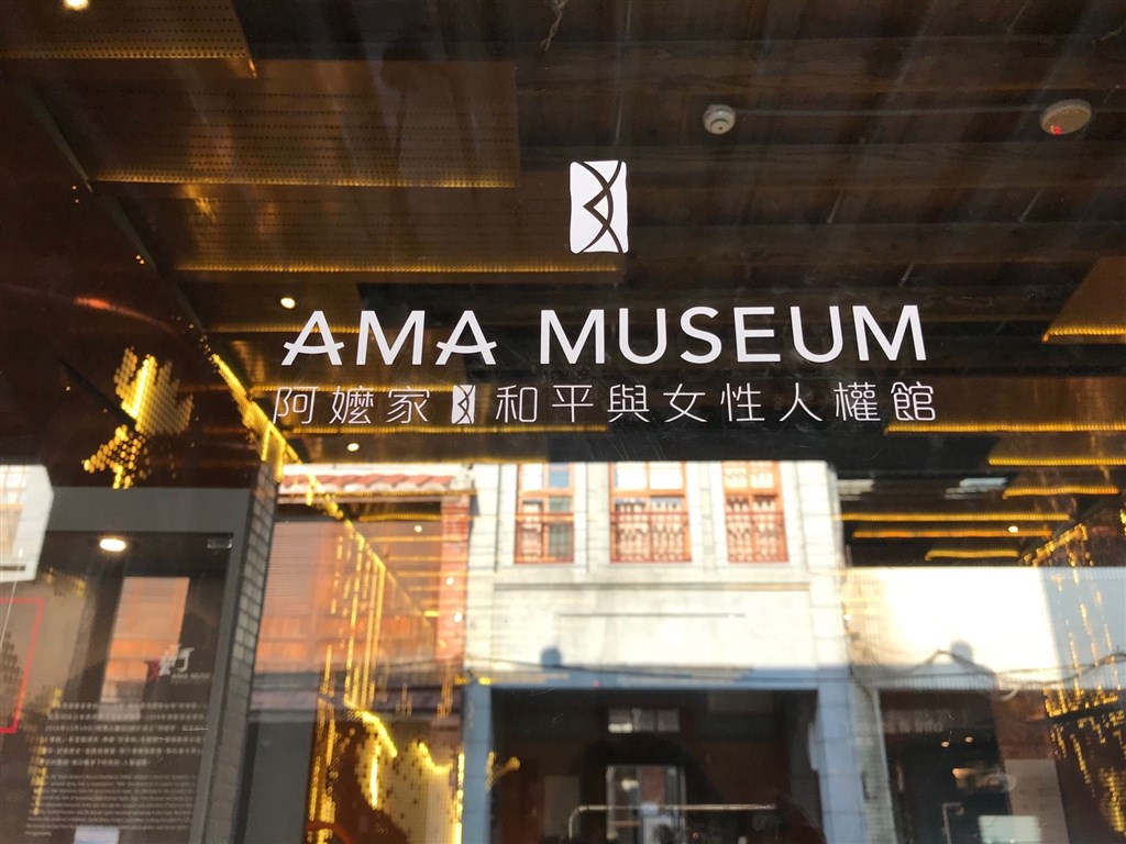 AMA Museum. Photo courtesy of Taipei Women