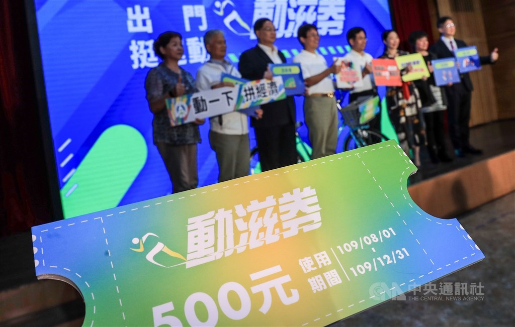 The launch of sports spending vouchers on July 8. CNA file photo