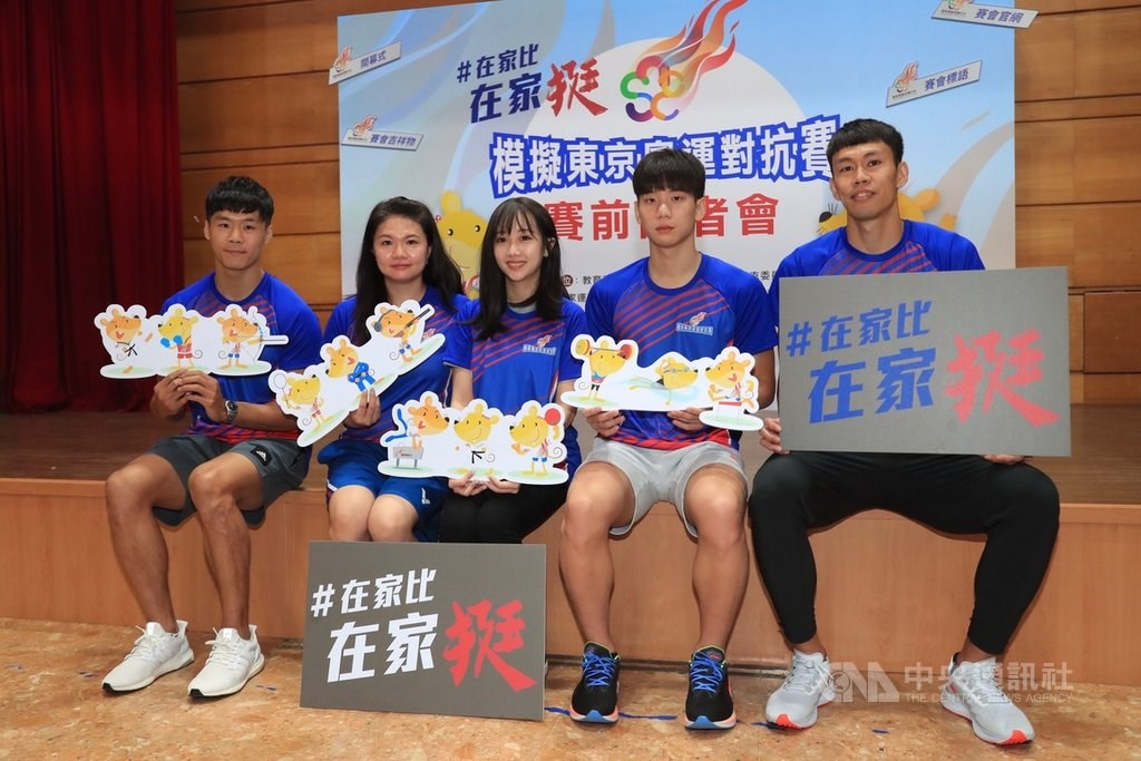 Athletes attend a pre-game press event in Taipei Monday. CNA photo July 27, 2020