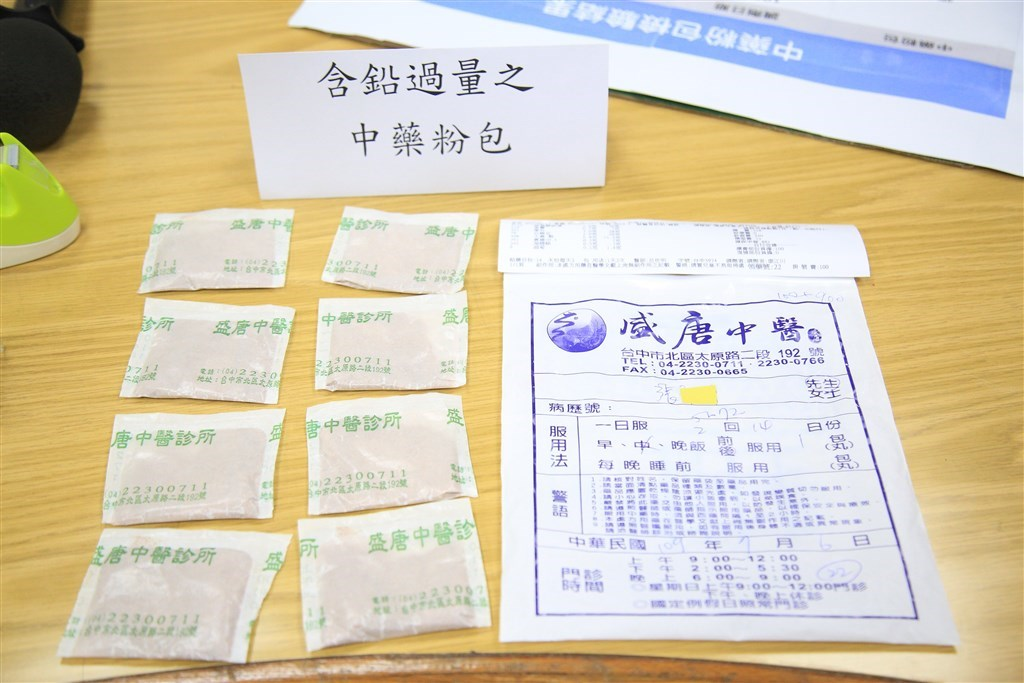 Packets of Chinese medicine with excessive levels of lead/ Photo courtesy of the Health Bureau of the Taichung City Government