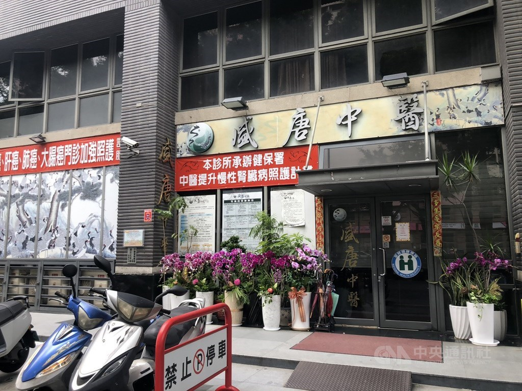 One of the two Chinese medicine clinics being investigated. CNA photo Aug. 7, 2020
