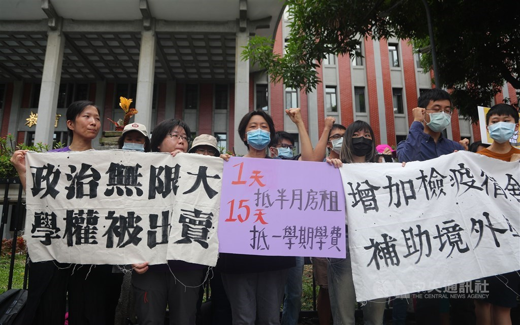 The demonstration in front of the Ministry of Education. CNA photo Aug. 7, 2020