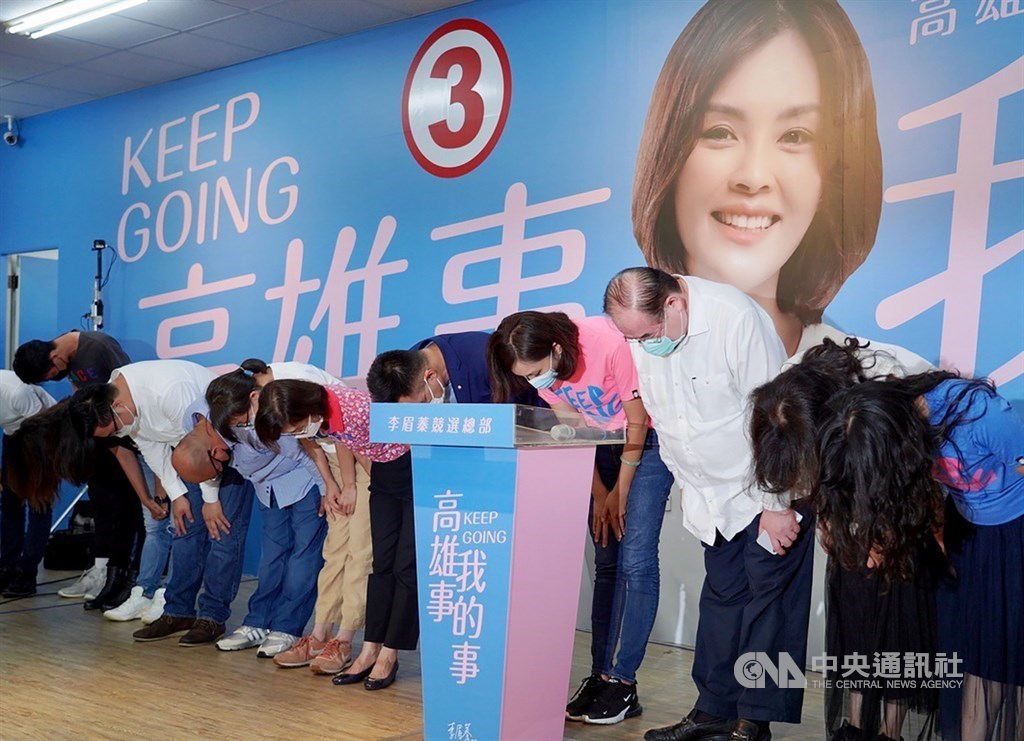 Li Mei-jhen (李眉蓁, in pink t-shirt) and KMT officials bow to supporters to express apology for its defeat in the Kaohsiung by-election on Saturday / CNA file photo