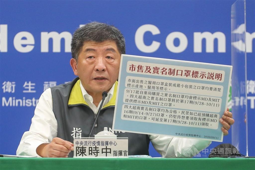 Health Minister Chen Shih-chung (陳時中) / CNA photo Sept. 11, 2020