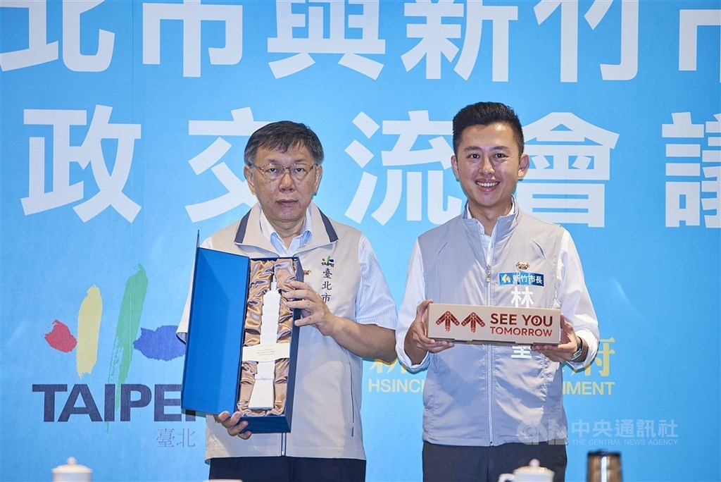 Taipei Mayor Ko Wen-je (left) and Hsinchu Mayor Lin Chih-chien at an event in 2019/ Photo courtesy of the Hsinchu City Government
