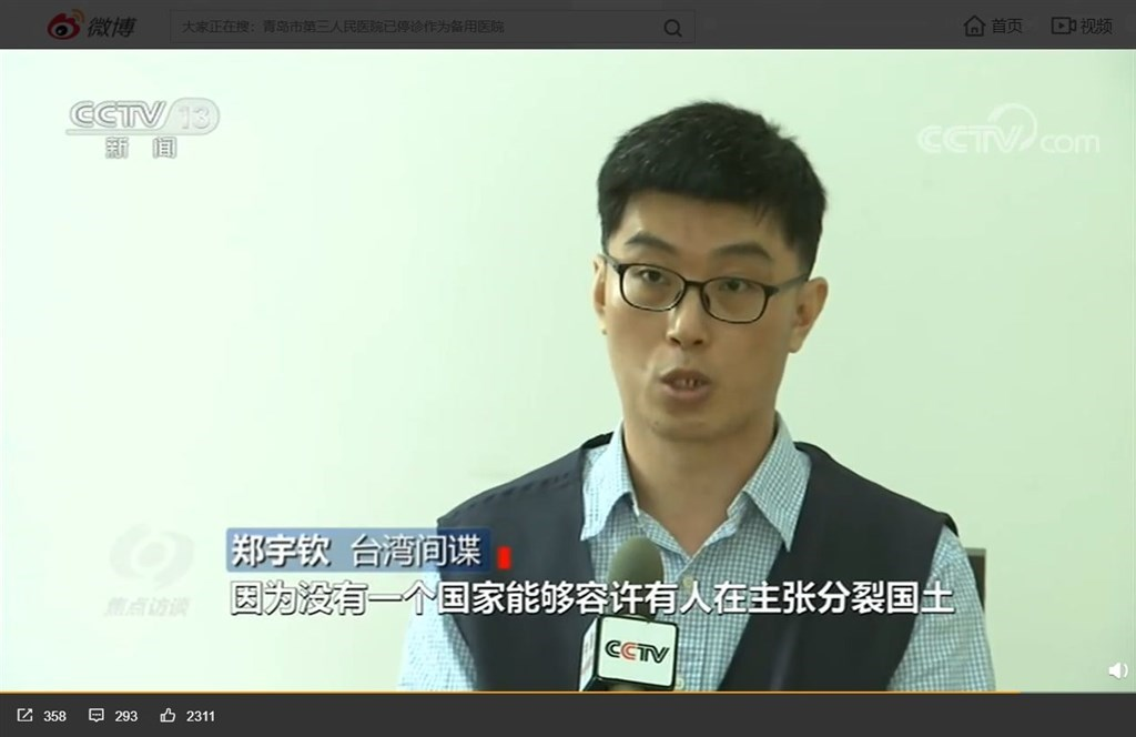 Cheng Yu-chin. Image taken from the CCTV News