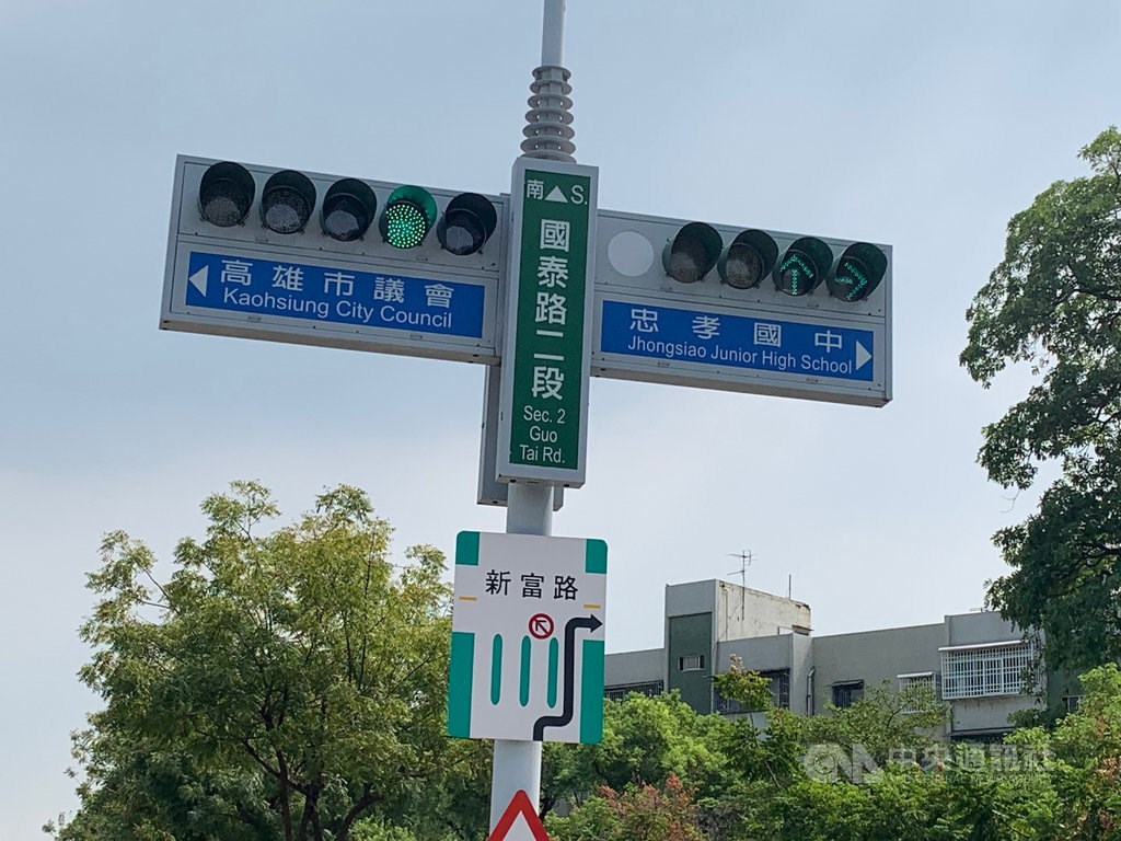 Street signs in Kaohsiung. CNA photo Oct. 14, 2020