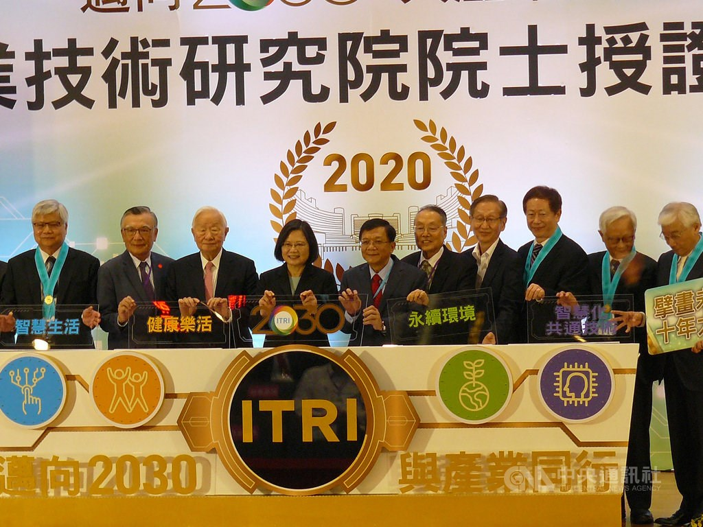 The ITRI Laureates Award Ceremony. CNA photo Oct. 27, 2020