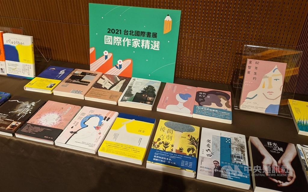 'Twilight' author, Nobel laureate to attend Taipei book fair virtually