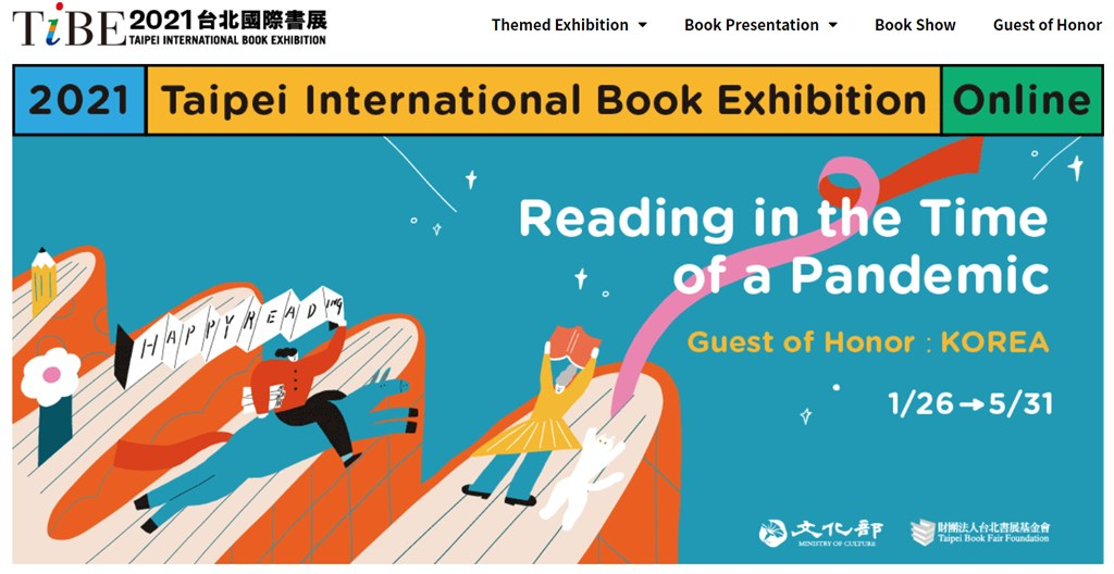 Image from the Taipei Book Fair website