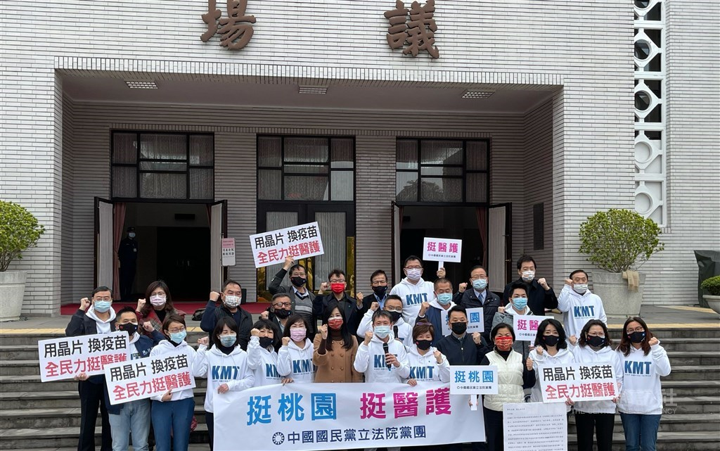 "KMT lawmakers show their support to medical personnel and call for ""chips for vaccines."" CNA photo Jan. 29, 2021"