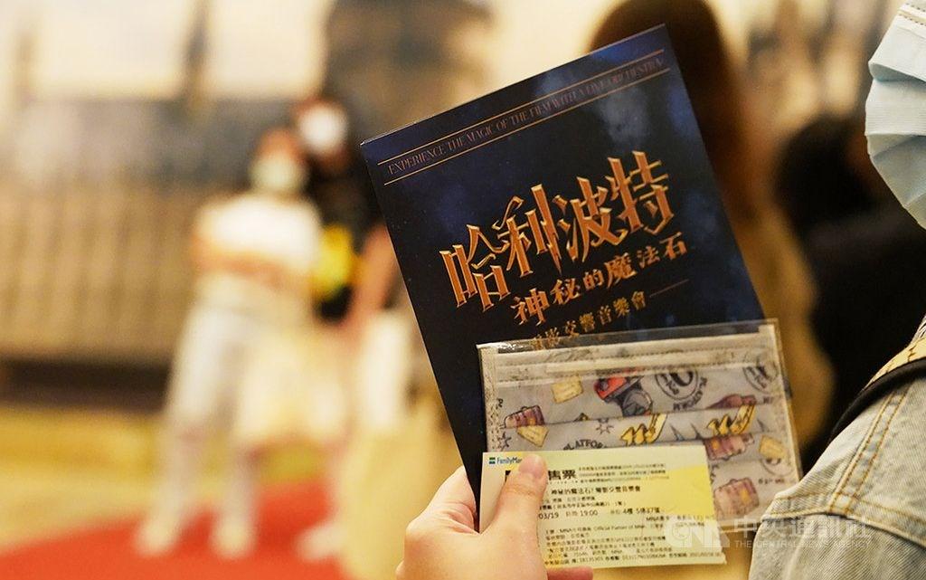 CORONAVIRUS/Harry Potter, La Traviata masks released to promote performance