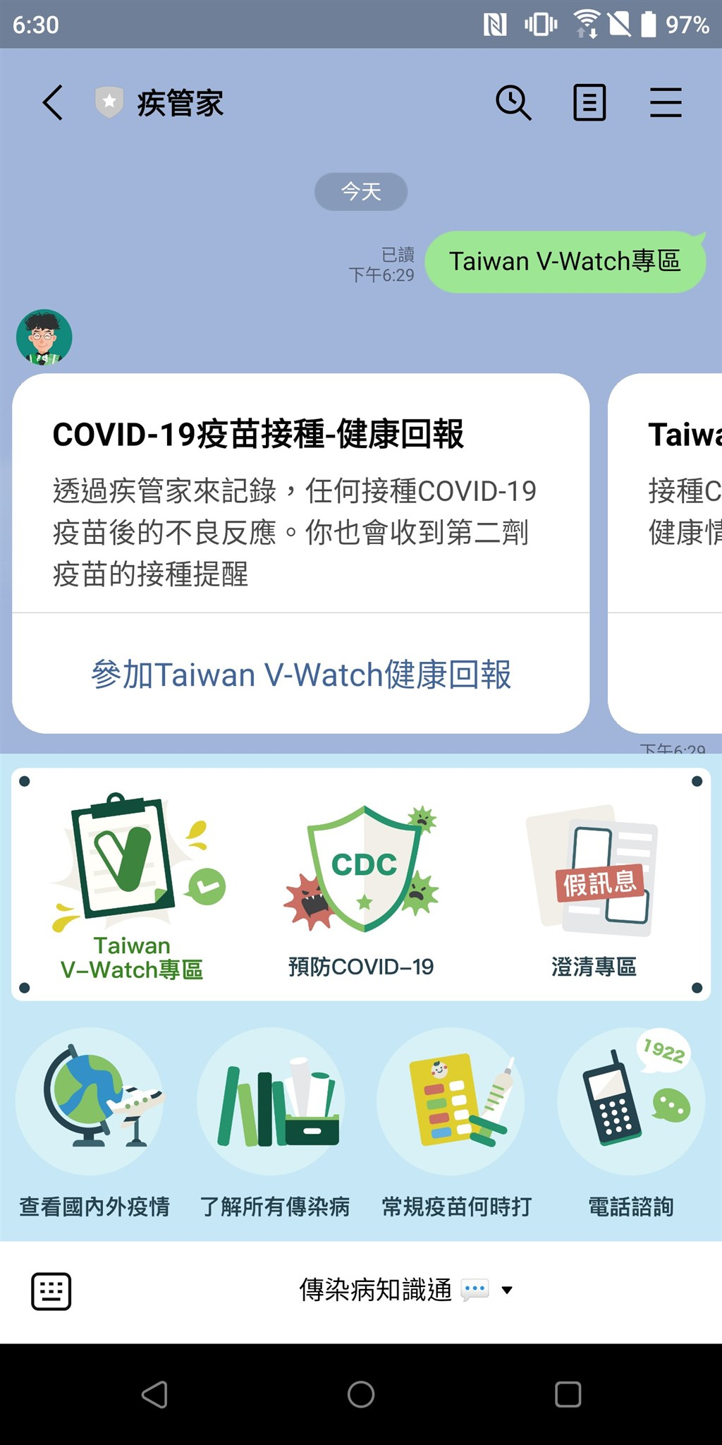 A screenshot of the V-Watch System. Photo from DeepQ