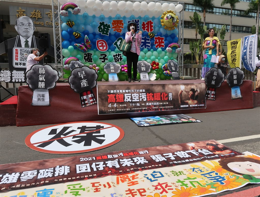 A protest is held in Kaohsiung on Sunday to demand that the government wipe out coal generators and reduce air pollution in the southern port city. CNA photo, April 4, 2021