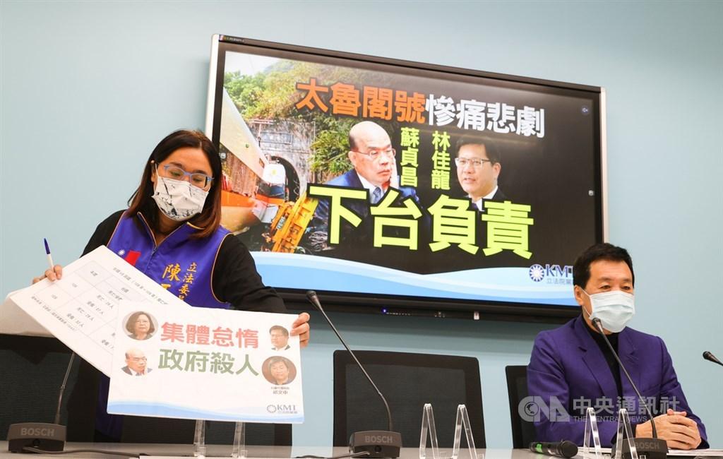 The KMT press conference. CNA photo April 5, 2021