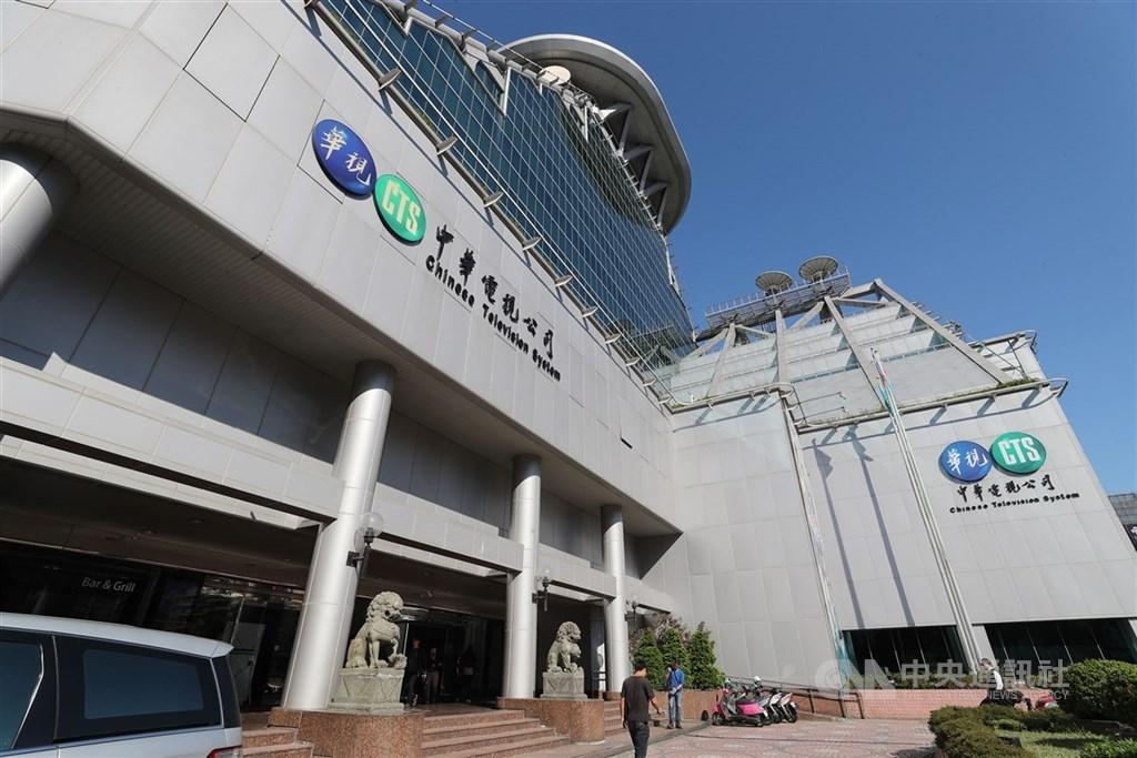 CTS headquarters in Taipei. CNA file photo