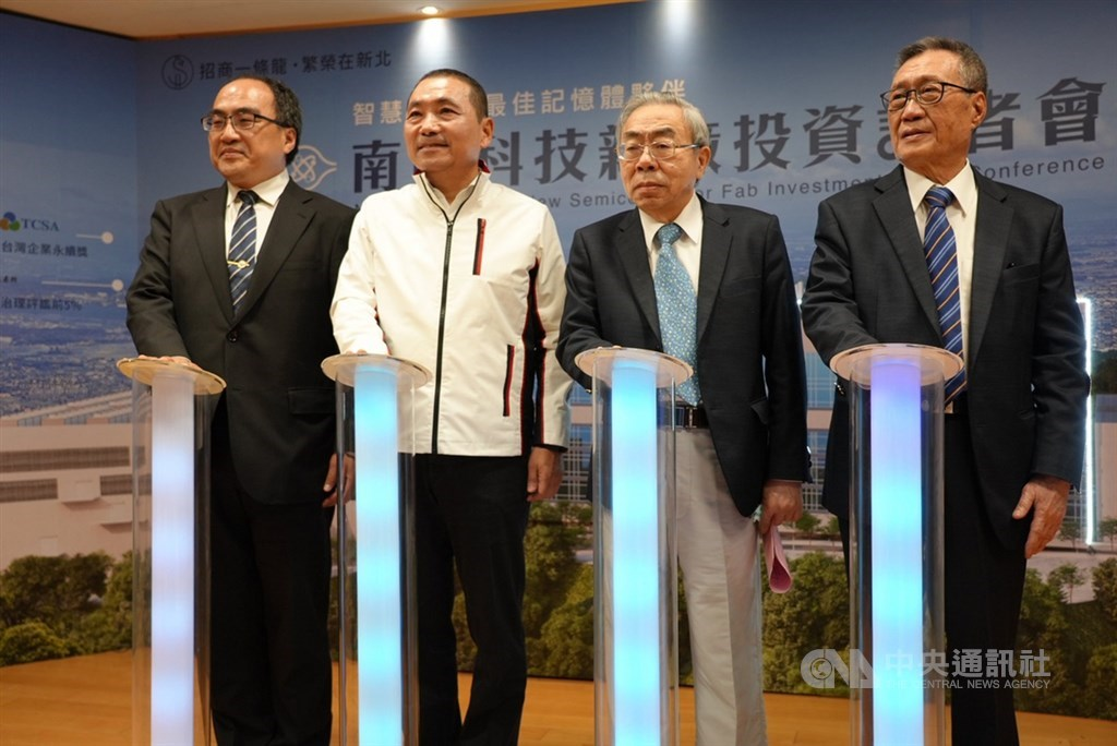 Nnaya Technology Corp. announces to invest NT$300 billion to build a 12-inch wafer plant in New Taipei, CNA photo on April 20