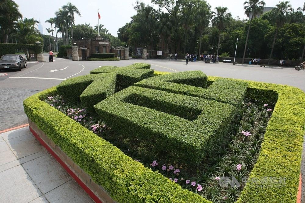 National Taiwan University. CNA file photo