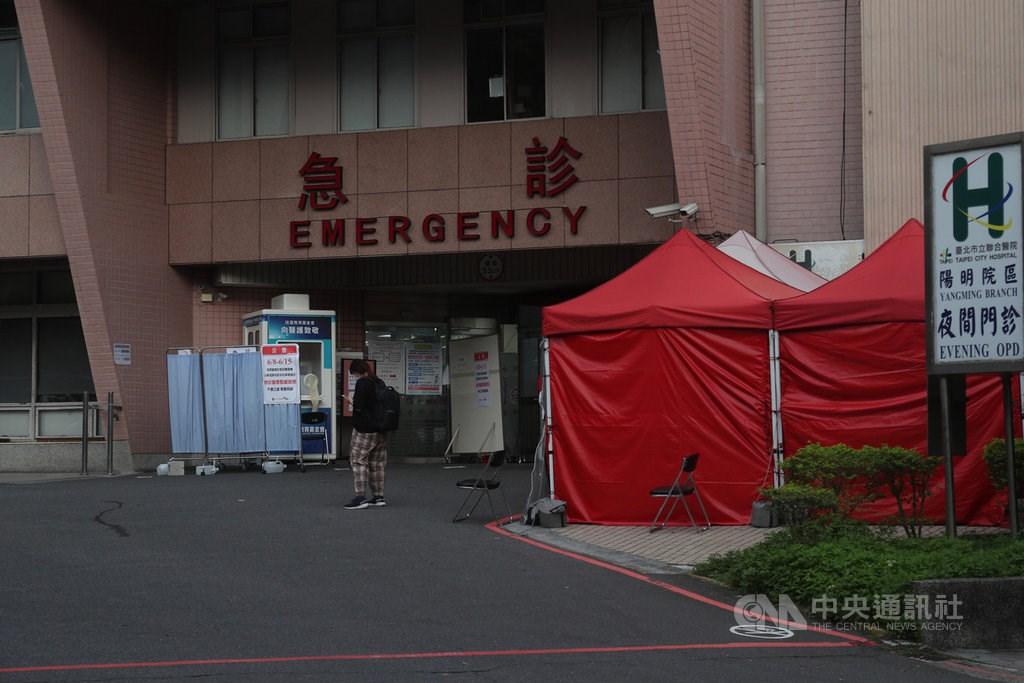 Taipei City Hospital