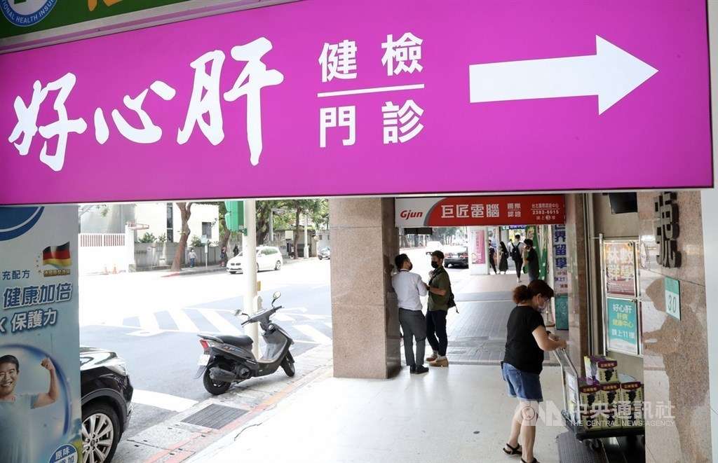 A sign pointing to the Good Liver Clinic. CNA file photo
