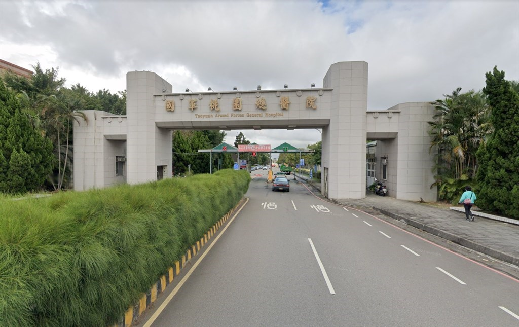 The Taoyuan Armed Forces General Hospital. Google Maps photo