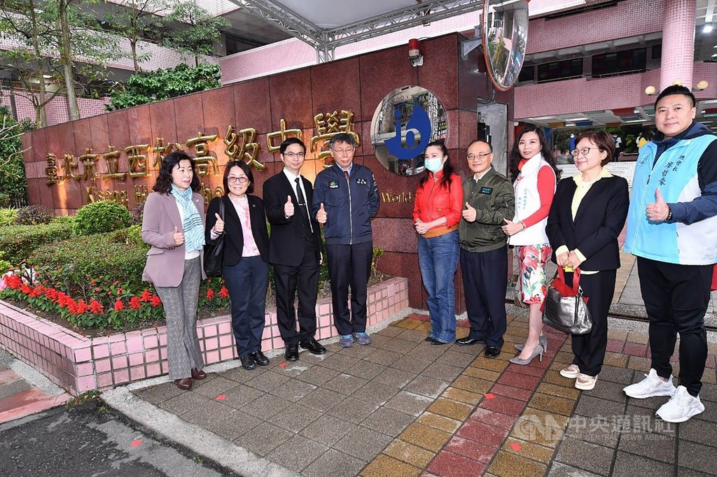 Taipei Mayor Ko Wen-je (fourth left) attends the unveiling of Xisong High School