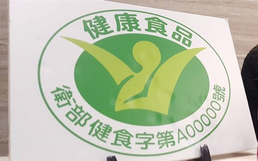 The health food label. CNA file photo