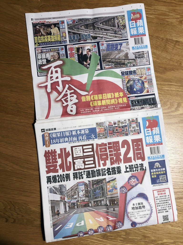 The final print edition of Apple Daily in Taiwan, published on May 17. CNA file photo