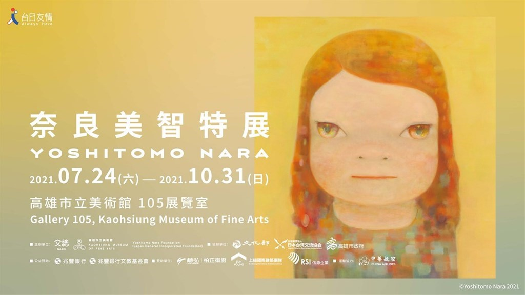Image courtesy of the General Association of Chinese Culture and Kaohsiung Museum of Fine Arts