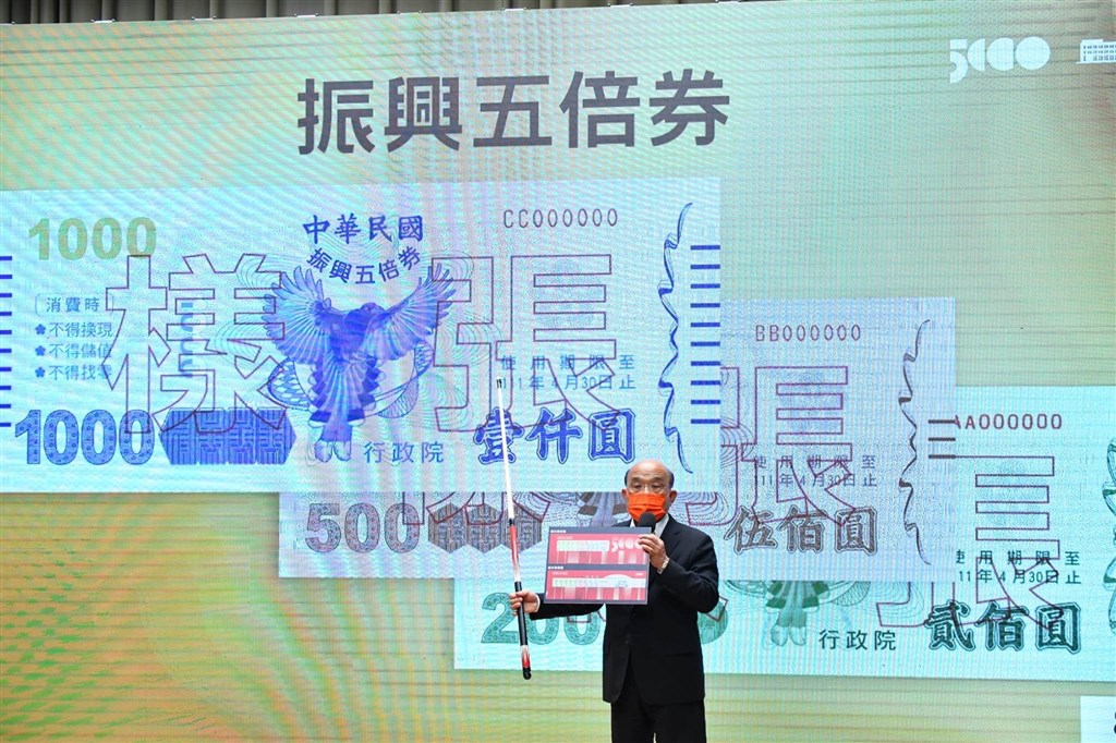 Premier Su Tseng-chang hosts a news conference on the new stimulus vouchers Sept. 9. Photo courtesy of the Executive Yuan