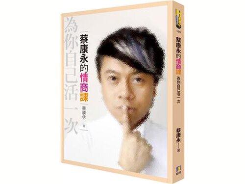 Celebrity self-help book tops Eslite Bookstore Bestseller List