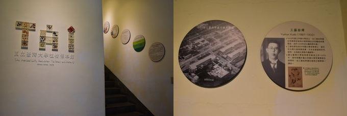 展覽廳入口(左)。 1931年在台北帝國大學的樓梯和鳥瞰中介紹了宇順工藤(右)