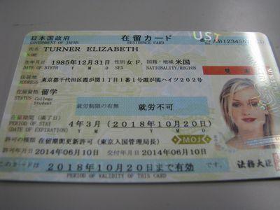 日本、7/9から在留カード開始 出身の記載「台湾」に
